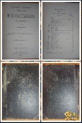 Полное собрание сочинений М. Е. Салтыкова, том 12, 1906 г.
