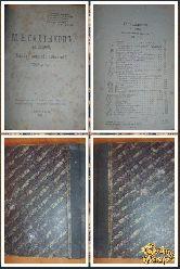 Полное собрание сочинений М. Е. Салтыкова, том 12, 1919 г.