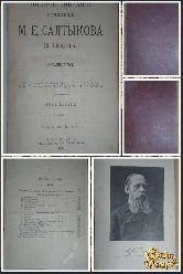 Полное собрание сочинений М. Е. Салтыкова, том 1, 1905 г.