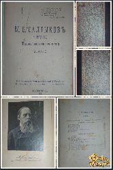 Полное собрание сочинений М. Е. Салтыкова, том 1, 1918 г.