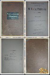 Полное собрание сочинений М. Е. Салтыкова, том 2, 1905 г. (вариант 2)