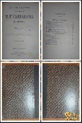 Полное собрание сочинений М. Е. Салтыкова, том 2, 1905 г. (вариант 3)