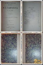 Полное собрание сочинений М. Е. Салтыкова, том 2, 1905 г.