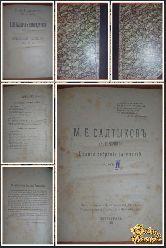 Полное собрание сочинений М. Е. Салтыкова, том 2, 1918 г.