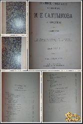 Полное собрание сочинений М. Е. Салтыкова, том 3, 1905 г.