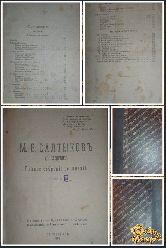 Полное собрание сочинений М. Е. Салтыкова, том 3, 1918 г.