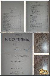 Полное собрание сочинений М. Е. Салтыкова, том 4, 1906 г.