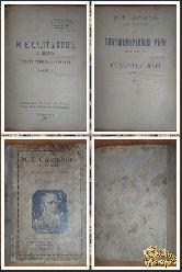 Полное собрание сочинений М. Е. Салтыкова, том 4, 1918 г. (вариант 2)