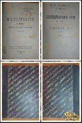 Полное собрание сочинений М. Е. Салтыкова, том 4, 1918 г.