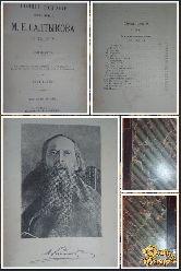 Полное собрание сочинений М. Е. Салтыкова, том 5, 1906 г. (вариант 2)