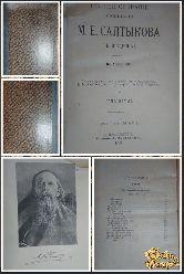 Полное собрание сочинений М. Е. Салтыкова, том 5, 1906 г. (вариант 3)