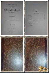 Полное собрание сочинений М. Е. Салтыкова, том 6, 1906 г. (вариант 2)