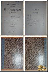 Полное собрание сочинений М. Е. Салтыкова, том 6, 1906 г. (вариант 3)