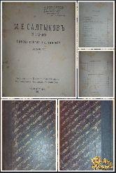 Полное собрание сочинений М. Е. Салтыкова, том 6, 1918 г.