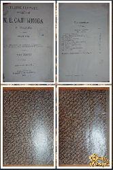 Полное собрание сочинений М. Е. Салтыкова, том 7, 1906 г. (вариант 2)