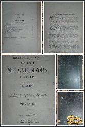 Полное собрание сочинений М. Е. Салтыкова, том 7, 1906 г. (вариант 3)