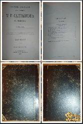 Полное собрание сочинений М. Е. Салтыкова, том 7, 1906 г.