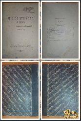 Полное собрание сочинений М. Е. Салтыкова, том 7, 1918 г.