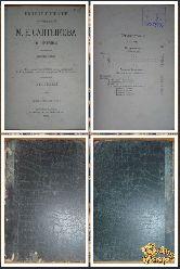 Полное собрание сочинений М. Е. Салтыкова, том 8, 1906 г. (вариант 2)