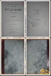 Полное собрание сочинений М. Е. Салтыкова, том 8, 1906 г.