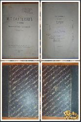 Полное собрание сочинений М. Е. Салтыкова, том 8, 1918 г.