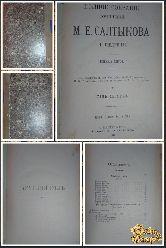 Полное собрание сочинений М. Е. Салтыкова, том 9, 1906 г.