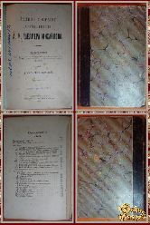 Полное собрание сочинений А. К. Шеллера-Михайлова, том 4, 1904 г.