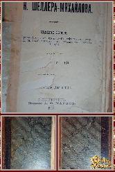 Полное собрание сочинений А. К. Шеллера-Михайлова, том 5, 1904 г.