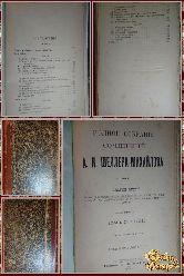 Полное собрание сочинений А. К. Шеллера-Михайлова, том 6, 1904 г.
