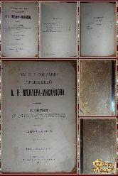 Полное собрание сочинений А. К. Шеллера-Михайлова, том 7-8, 1904 г.