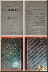 Собрание сочинений Белинского В. Г., том 1