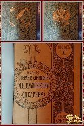 Полное собрание сочинений М. Е. Салтыкова-Щедрина, том 1, книга 31, 1906 г.