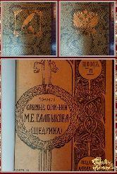 Полное собрание сочинений М. Е. Салтыкова-Щедрина, том 6, книга 19, 1906 г.