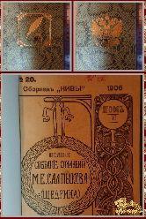 Полное собрание сочинений М. Е. Салтыкова-Щедрина, том 6, книга 20, 1906 г.