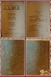 Полное собрание сочинений Мея Л. А. том 2, 1911 г.