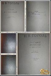 Собрание сочинений Н. В. Гоголя, том 3, 1931 г.