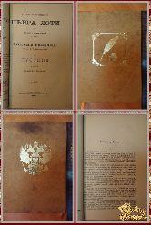 Собрание сочинений Пьера Лоти, Роман ребенка, том 4, 1901 г.