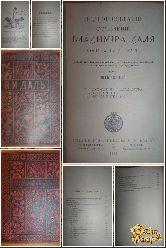 Полное собрание сочинений В. Даля, том 10, 1898 г.
