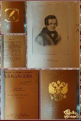 Полное собрание сочинений А. В. Кольцова, 1918 г.
