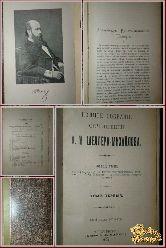 Полное собрание сочинений А. К. Шеллера-Михайлова, том 1, 1904 г.