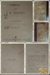 Сочинение графа Л. Н Толстого, часть 6, 1911 г.