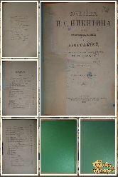 Сочинение И. С. Никитина, том 2, 1889 г.