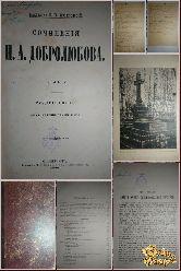 Сочинения Добролюбова Н. А., том 4, 1896 г.