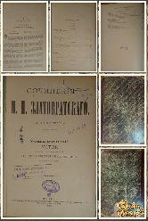Сочинение Н. Н. Златовратского, том 2, 1897 г.