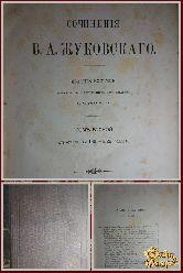Сочинения Жуковского В. А., Стихотворения 1816-1829 гг., том 2, 1885 г.