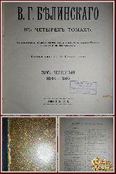 Сочинения Белинского В. Г., том 4, 1907 г.