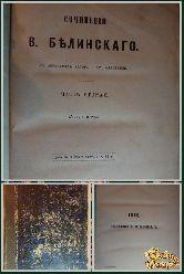 Сочинения Белинского В. Г., часть 2, 1883 г.