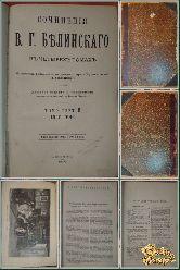 Сочинения Белинского В. Г., том 3, 1896 г.