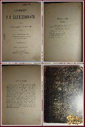 Полное собрание сочинений Г. П. Данилевского, том 19-20, 1901 г.