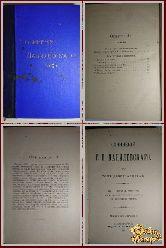 Полное собрание сочинений Г. П. Данилевского, том 19-20, 1901 г. (вариант 2)